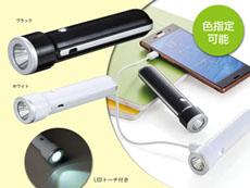 スマホ充電可能LEDライト