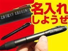 超便利な多機能ボールペン