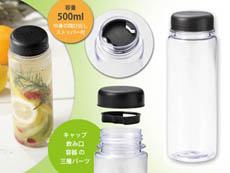 シンプルクリアボトル500ml