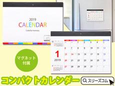 2019年マグケット付ミニカレンダー