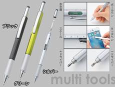役立つ多機能タッチペン