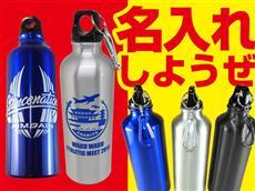 アルミボトル500ml(カラビナ付)