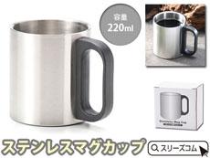 機能性マグカップ