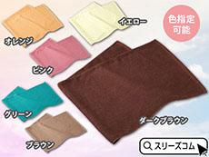【色指定可能】業務用カラフルタオル