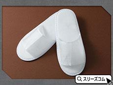 袋入り使い捨てスリッパ:不織布
