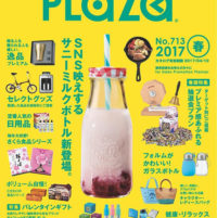 非売品カタログPLAZA。2017