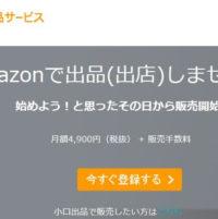 アマゾン法人出店方法の流れ。初めてで簡単に出来ない件と解決方法